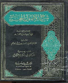 تحميل الأصول الخمسة للقاضي عبد الجبار pdf